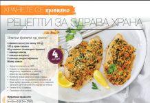 Златни филети од лосос